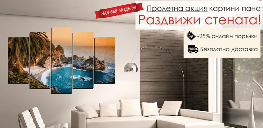 Картини за офис