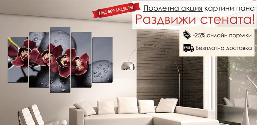 Картини за коридор